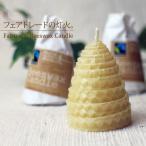 蜜蝋 キャンドル フェアトレード( ハニカムスケップ型みつろうキャンドル )ろうそく 蝋燭