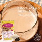 ミルクティー チャイ(第三世界ショップ 本格チャイパック)紅茶 フェアトレード オーガニック (メール便可)