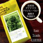 第3世界ショップ フェアトレード コーヒー ブレンドコーヒー (粉) (豆) オーガニック