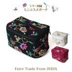 化粧ポーチコスメポーチ(インド・ミラー刺繍ミニコスメポーチ)フェアトレード手刺繍バニティケース