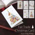 プレゼントカード メッセージカード( シャピィ・手漉き紙のクリスマスミニカード )フィリピン製 フェアトレード グリーティングカード 手作り (メール便可)