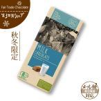 フェアトレード チョコレート (( ミルク ))  第3世界ショップ  ((ネコポス可))