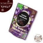 フェアトレード チョコレート(レーズンチョコ)第3世界ショップ フェアトレードチョコレート(メール便可)