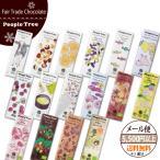 ピープルツリー フェアトレード チョコレート People Tree(50g)  秋冬限定 ギフト お返し お洒落 ポイント消化(メール便可)