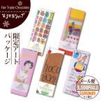 フェアトレード チョコレート(限定アートパッケージ)第3世界ショップ Studio COOCA