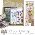 フェアトレードチョコレート ( 板チョコレート50gボックスセット 自由に選べる3種類 )People Tree (メール便可) FTフェアトレード