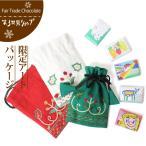第3世界ショップ フェアトレード チョコレート(studio COOCAフェアトレードチョコレート+手刺繍のクリスマス巾着セット ) FTクリスマス