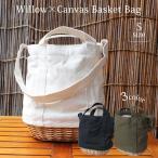 ハンドバッグ買い物バスケット(柳と帆布のショルダーバッグSサイズ)キャンバス生地かごバッグカゴバッグ天然素材