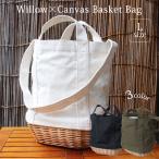 ハンドバッグ買い物バスケット(柳と帆布のショルダーバッグLサイズ)キャンバス生地かごバッグカゴバッグ天然素材