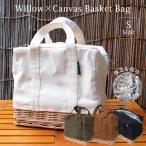 保冷バッグ保温バッグランチバスケット(柳と帆布のランチバッグSサイズ)キャンバス生地かごバッグカゴバッグ天然素材