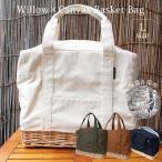 保冷バッグ保温バッグランチバスケット(柳と帆布のランチバッグLサイズ・全4色)キャンバス生地かごバッグファミリー用