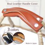 かごバッグ持ち手本革ハンドルカバー(日本製・リアルレザーハンドル1枚)国産レザーカバー雑貨レディース(メール便可)