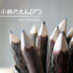 タイ直輸入 文房具 民芸 ( 小枝のえんぴつ ) 10本セット 文房具 おもしろい ナチュラル
