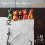 アジアンバリネコ(木彫りのアニマル(ネコ&カエル))おすわり猫木製置き物マスコット(メール便可)