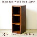 CDラック 木製 スリム (シーシャムウッドCDラック 3段 ) CD収納 アジアン家具 収納家具 木製ラック コンパクト