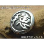 コンチョ シルバー 漢字 メンズ レディース ハンドメイド 手彫り