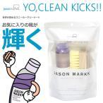 JASON MARKK ESSENTIAL KIT ジェイソンマーク エッセンシャルキット スニーカークリーナー/シュークリーニングブラシセット 靴磨き シューケア用品 春