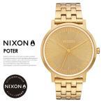 NIXON ニクソン 腕時計 メンズ PORTER ポーター A1057502 オールゴールド