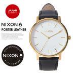 NIXON ニクソン 腕時計 メンズ レディース PORTER LEATHER ポーター レザー ゴールド/ブラック 日本限定 (NA10582523-00 )