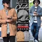 チェスターコート メンズ ロングコート スタンドカラー メルトン B系 ストリート系 ファッション 大きいサイズ 2016秋冬新作