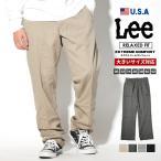 Lee リー チノパン メンズ ストレッチ ワイドテーパード USAモデル #42765 エクストリーム コンフォート リラックスドパンツ