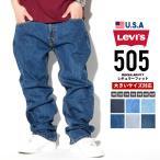 リーバイス 505 ジーンズ メンズ デニムパンツ ストレート LEVI'S 505 REGULAR FIT JEANS USAモデル 大きいサイズ