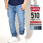リーバイス 510 ジーンズ メンズ デニム スキニー ストレッチ 大きいサイズ USAモデル LEVI'S 510 SKINNY FIT STRETCH JEANS