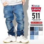 ショッピングスリム LEVI'S リーバイス デニムパンツ ジーンズ スリム テーパード 511 SLIM FIT STRETCH JEANS USAモデル