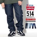 リーバイス 514 ジーンズ メンズ デニムパンツ スリムストレート LEVI'S 514 STRAIGHT JEANS USAモデル 大きいサイズ