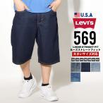 LEVI'S ��Х��� 569 �ǥ˥� �ϡ��եѥ�� ���硼�ȥѥ�� ��� 569 LOOSE STRAIGHT SHORT USA��ǥ�