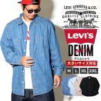 リーバイス デニムシャツ メンズ 長袖 LEVI'S USAモデル 大きいサイズ 2017春夏 新作