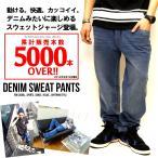 スウェットパンツ メンズ レディース スウェットデニム ジョガーパンツ B系 ストリート系 ファッション 大きいサイズ