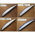 アルモミス/ジグミノー13cm・65g