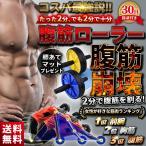 腹筋ローラー 腹筋 トレーニング ローラー ダイエット エクササイズ 腹筋マシン