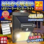 ソーラーライト 屋外 センサーライト 人感センサーライト 庭 明るい 玄関 LED