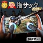 指サック ゲーム用 スマホ用 タブレット 荒野行動 PUBG Mobile 手汗