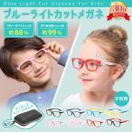 ブルーライトカットメガネ 子供 パソコンメガネ 子供 キッズ PCメガネ こども用