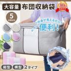 布団袋 収納袋 布団収納袋 押し入れ 衣類 縦 横 収納ケース 敷布団 コンパクト