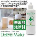 アロマディフューザー アロマポッド 空間除菌 悪臭消臭 水質保持 カビ抑制 ノロウイルス予防 インフルエンザ予防 お得用 送料無料