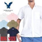 大きいサイズ メンズ アメリカンイーグル オックスフォードシャツ 半袖シャツ 白 ネイビー 青 ピンク  AMERICAN EAGLE ショートスリーブ XL XXL [M便 1/1]