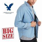 SALE 大きいサイズ メンズ アメリカンイーグル AMERICAN EAGLE 長袖シャツ デニム ウエスタンシャツ XL XXL XXXL