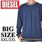 大きいサイズ メンズ Diesel ディーゼル UMLT-WILLY SWEAT-SHIRT サーマル ロンT カットソー ワンポイント XXL