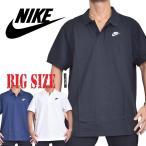 大きいサイズ メンズ ナイキ NIKE 半袖ポロシャツ 鹿の子 ワンポイント ゴルフウェア 黒 白 ネイビー オレンジ XL XXL