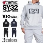 別注 大きいサイズ メンズ SY32 by SWEET YEARS スウィートイヤーズ セットアップ プルオーバー パーカー XXL XXXL XXXXL