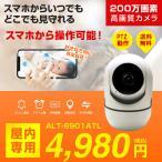 防犯カメラ 家庭用 ワイヤレス スマホ 追尾 追跡 ネットワークカメラ 屋内 ペット 見守りカメラ  ALT-6901ATL