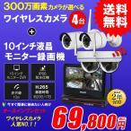 防犯カメラ 4台セット ワイヤレス 屋外 セット 10インチモニター付き  家庭用 監視カメラ