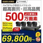 防犯カメラ 4台セット TVI 500万画素 オールインワンセット 広角レンズ DVRSET-TVI505HK-4P