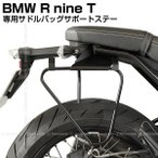 BMW RnineT 専用サドルバッグサポートステー ブラック SBS-2-BK