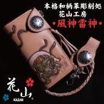 バイク 長財布 彫刻 和柄 花山 本革 風神雷神 タン