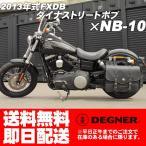 デグナー/DEGNER/ナイロンサドルバッグ(サイドバッグ)/NB-10:送料無料!大容量タイプのサドルバッグ